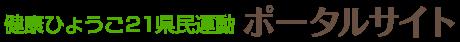 健康ひょうご21県民運動 ポータルサイト