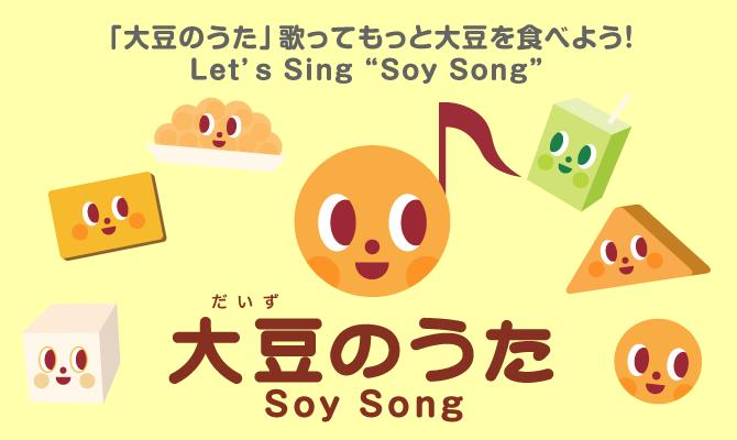 「大豆のうた」歌ってもっと大豆を食べよう!Let's Sing Soy Song 大豆のうた