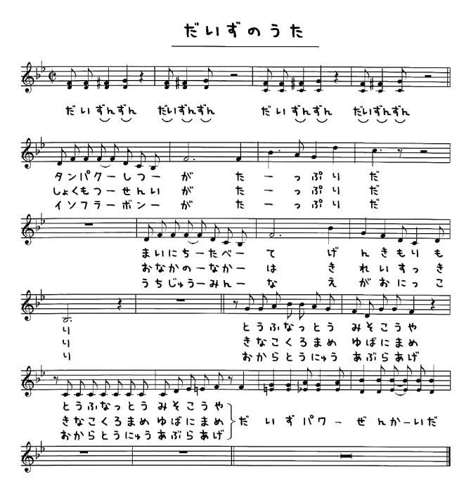 大豆のうた歌詞