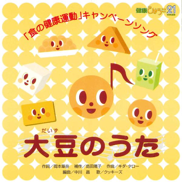 大豆のうた(日本語版/CD)カバー表紙
