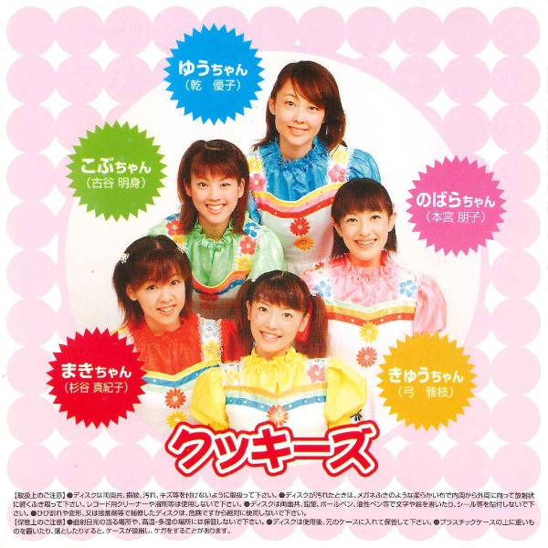 大豆のうた(日本語版/CD)カバー裏表紙