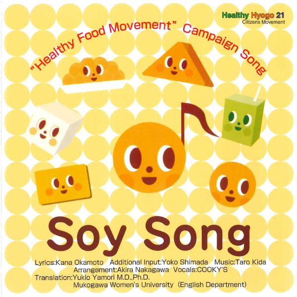 Soy Song(英語版/CD)カバー表紙
