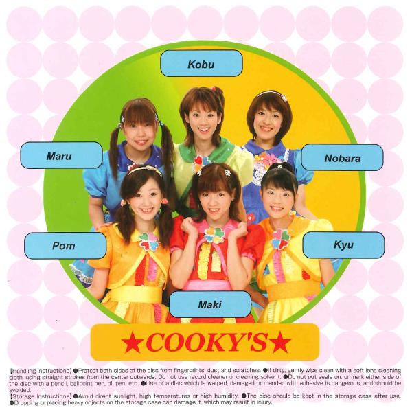 Soy Song(英語版/CD)カバー裏表紙