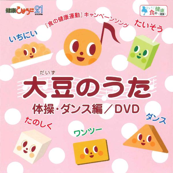 大豆のうた(体操・ダンス編/DVD)カバー表紙
