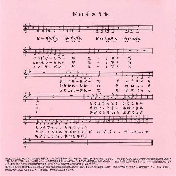 大豆のうた(体操・ダンス編/DVD)カバー裏表紙