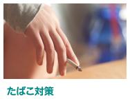 タバコ対策