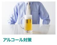 アルコール対策