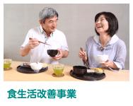 食生活改善事業