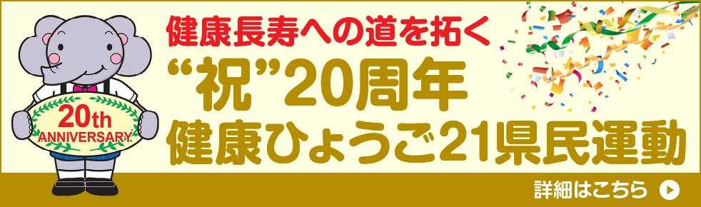 祝20周年 健康ひょうご21県民運動