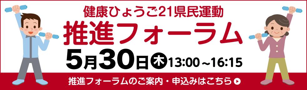 健康ひょうご21県民運動 推進フォーラム 5月30日(木)13:00〜16:15