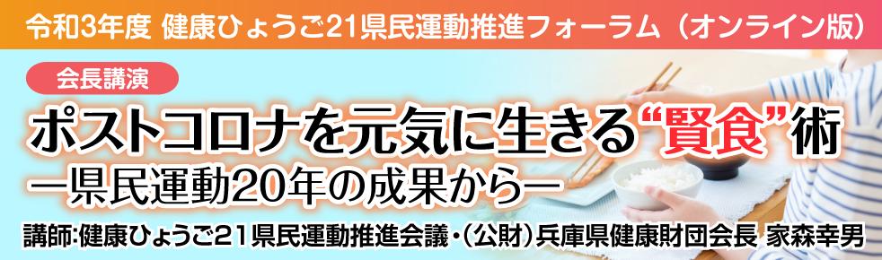 令和3年度健康ひょうご21県民運動推進フォーラム(オンライン版)