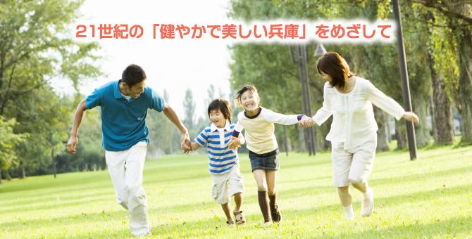kenkohyogo01