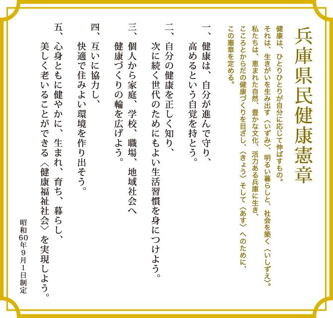 kenkohyogo04
