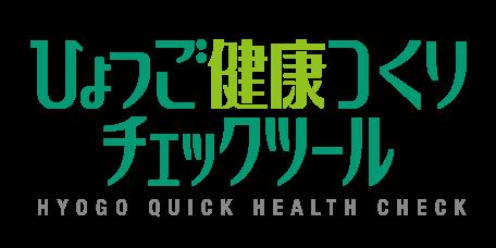 ひょうご健康づくりチェックツール