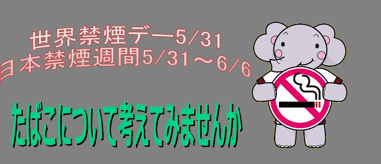 世界禁煙デー日本禁煙週間